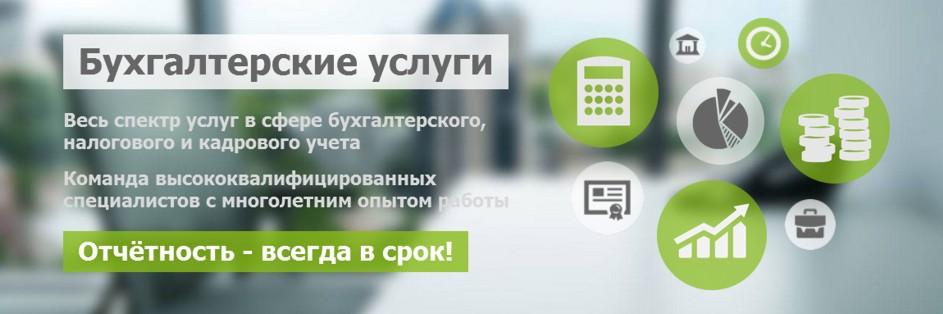 Регистрация ООО, ИП + профессиональные бухгалтерские услуги в Симферополе. Тел.: +7(978)898-35-00, +7(978)204-79-77, +7(978)034-07-00